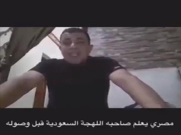 بالفيديو.. مصري يعلم صديقه اللهجة السعودية قبل السفر