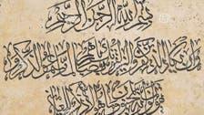 تاریخ میں پہلی بار پتھر کے ورق سے قرآن پاک تیار!