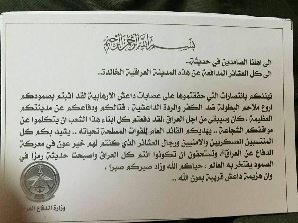منشورات على حديثة العراقية