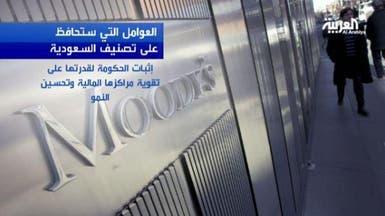 أبرز 4 مؤشرات تضمن حماية تصنيف اقتصاد السعودية