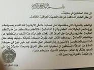 العراق.. منشورات من الجو تبشر بالتحرير من داعش