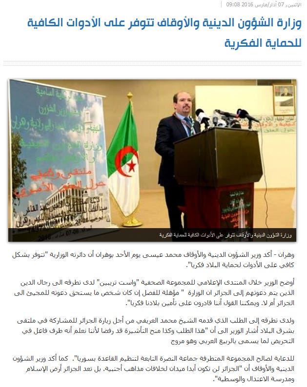 خبر منع العريفي من دخول الجزائر كما ورد في وكالة الأنباء الجزائرية الرسمية