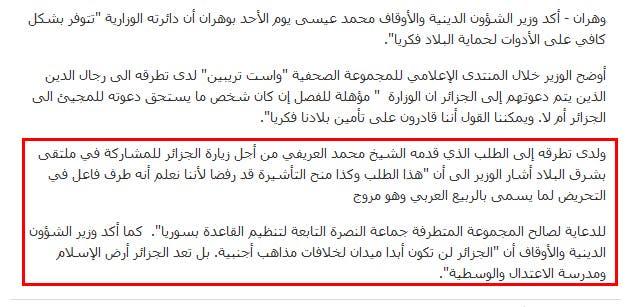 مقتطف من حديث وزير الشؤون الدينية والأوقاف الجزائري