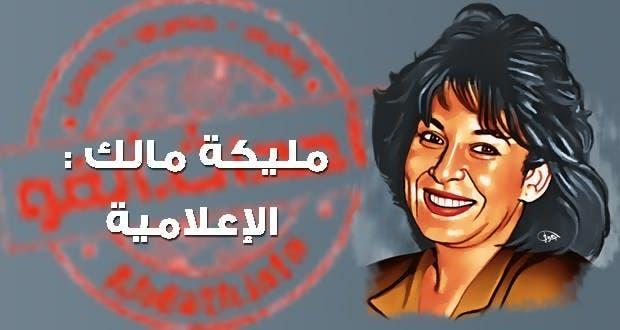 الصحافية المغربية الراحلة مليكة مالك