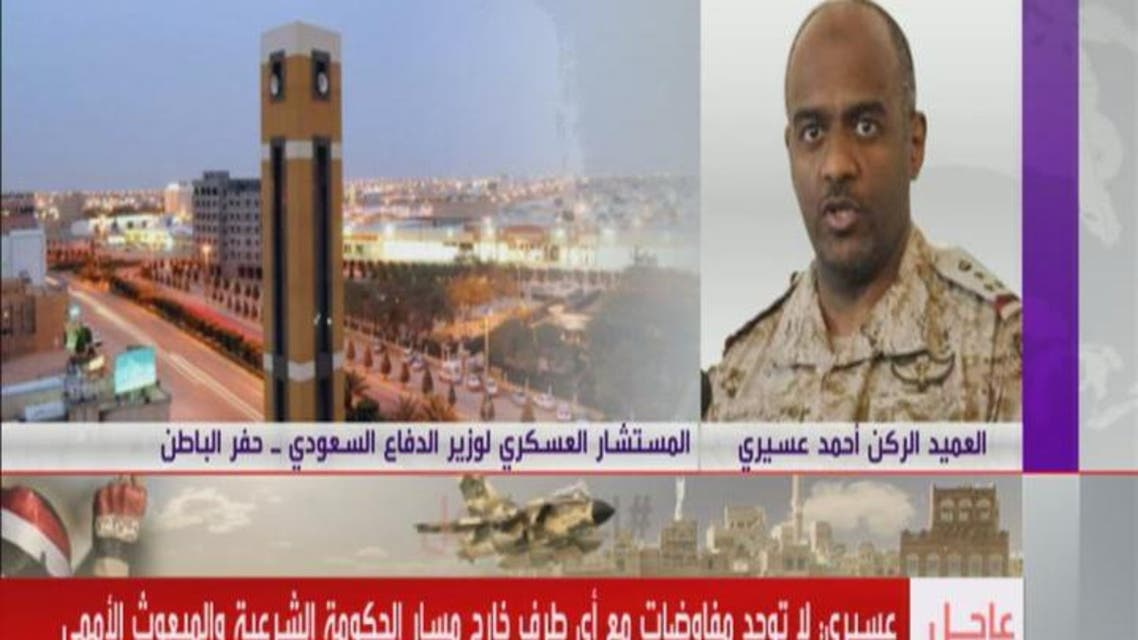 THUMBNAIL_ عسيري يكشف تفاصيل التهدئة مع ميليشيا الحوثي