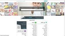 Website launched by Jordan duo in a cafe now No. 1 in Arabic