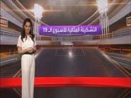 القائمة المثالية للجولة 19 من الدوري السعودي