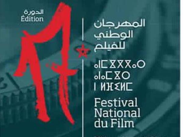 حصيلة السينما المغربية لـ2015.. 20 فيلما طويلاً