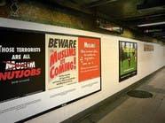 """حذار المسلمون قادمون"".. عبر مترو نيويورك"