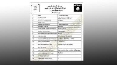"""داعش """"سرّب أسماء مجنديه عمدا ليمنع انشقاقهم"""" وعودتهم"""