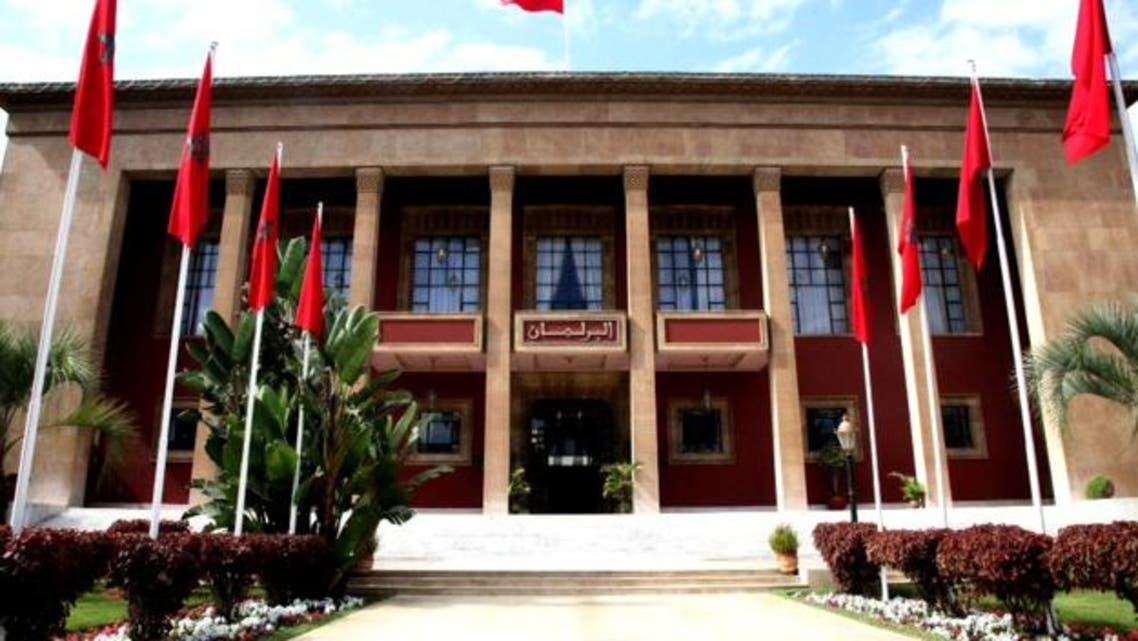 المغرب برلمان