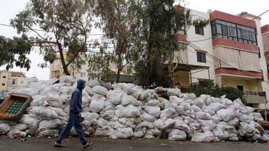 لبنان.. إقرار خطة لأزمة النفايات كحل مرحلي لمدة 4 سنوات