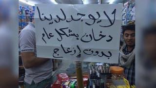 السعودية ترفع سعر