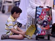 بالصور.. معرض الرياض للكتاب يجذب آلاف الأطفال