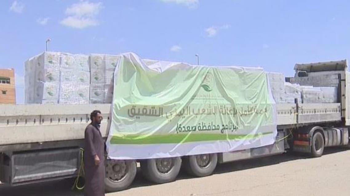 مساعدات غذائية من السعودية إلى اليمن