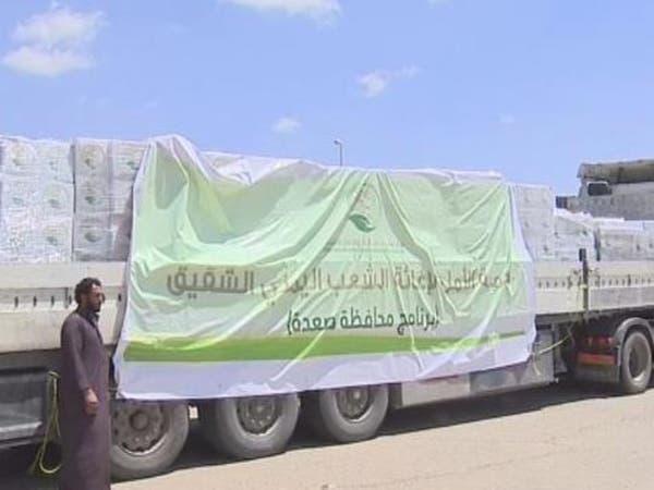 مساعدات سعودية للمدنيين في صعدة معقل الحوثيين