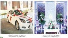 سعودی عرب: جیل میں شادی کا جشن