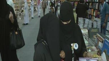 سعوديون وسعوديات يتطوعون لخدمة الكفيفين في معرض الرياض للكتاب
