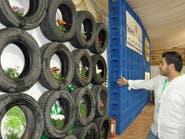 السعودية.. خيمة تفاعلية تحارب 13 مليون طن من النفايات