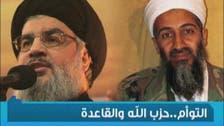 شاهد على DNA .. قصة التوأم حزب الله والقاعدة