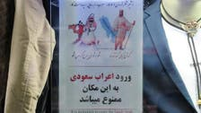 ایرانی جنرل اسٹورعربوں سے نفرت کے بخار میں مبتلاء!