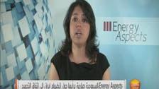 Energy Aspects: تجميد إنتاج النفط لن يتضح قبل أبريل