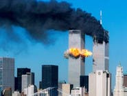 أوروبا تغرم إيران 1.6 مليار دولار لضحايا 11 سبتمبر