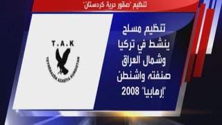 ما هو تنظيم صقور حرية كردستان؟