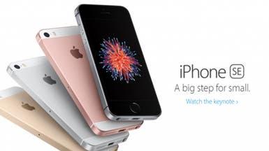 اپل رسما اعلام کرد: iPhone SE پنجشنبه به بازار خواهد آمد