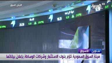 السعودية تلزم شركات الوساطة بالإفصاح عن بياناتها