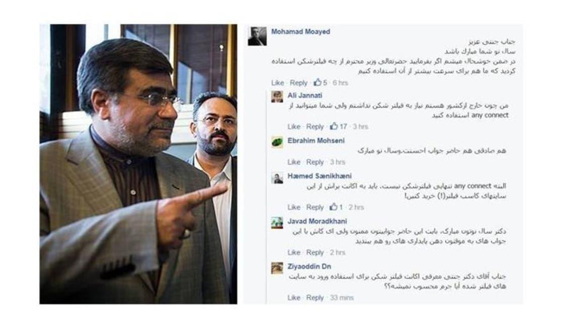 """وزير الثقافة الإيراني يوصي بـ """"كسر الحجب"""" لتخطي الحظر"""