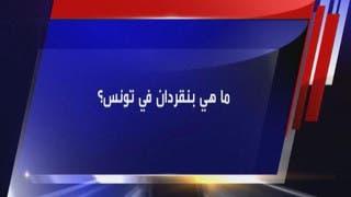 ما هي بنقردان في تونس؟