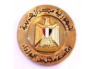 مصر.. مد حالة الطوارئ في البلاد لمدة 3 أشهر