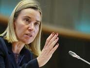 موغيريني: أوروبا لا تعترف باحتلال إسرائيل للجولان