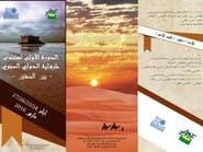 ملف الصحراء على طاولة منتدى فكري مغربي أسباني