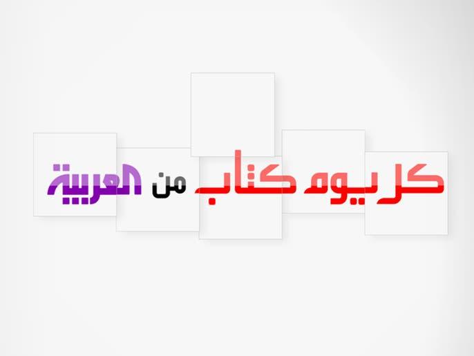 مكتبة العربية