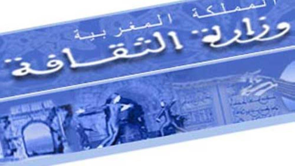 وزارة الثقافة المغربية