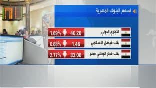 تحديد مدة عمل رؤساء البنوك المصرية عند 9 سنوات