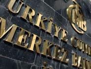 المركزي التركي يسعى لتحقيق استقرار الأسعار