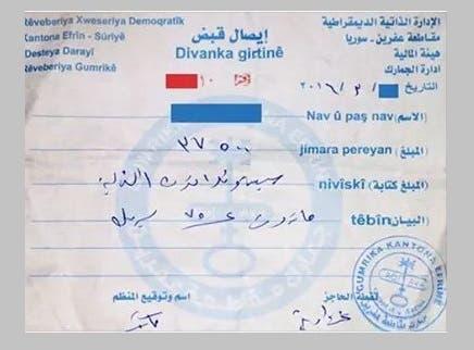 الإيصال الصادر عن الإدارة الذاتية للأكراد