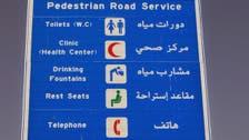 مسجد حرام کے 20 مقامات جنہیں تلاش کرنا آسان!