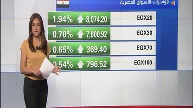 """مصر: طرح 40% من """"العربي الافريقي"""" و20% من بنك القاهرة"""