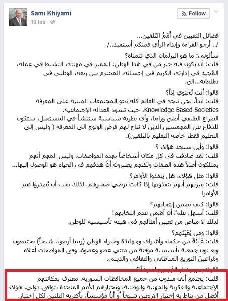 اقتراح الدكتور سامي الخيمي الذي  فجّر الأزمة