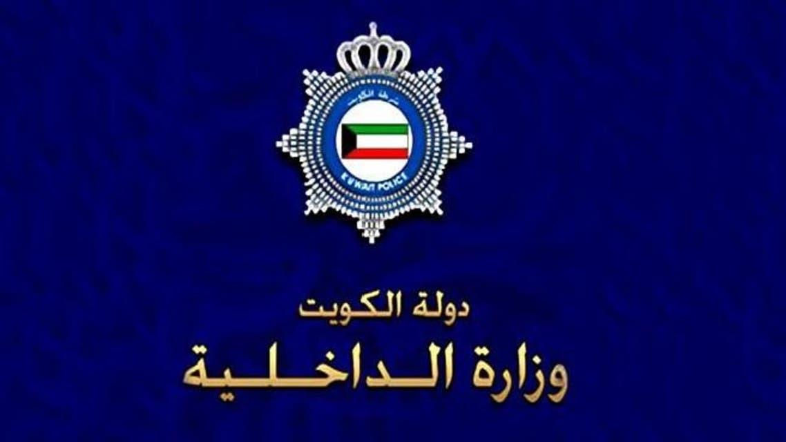 داخلية الكويت