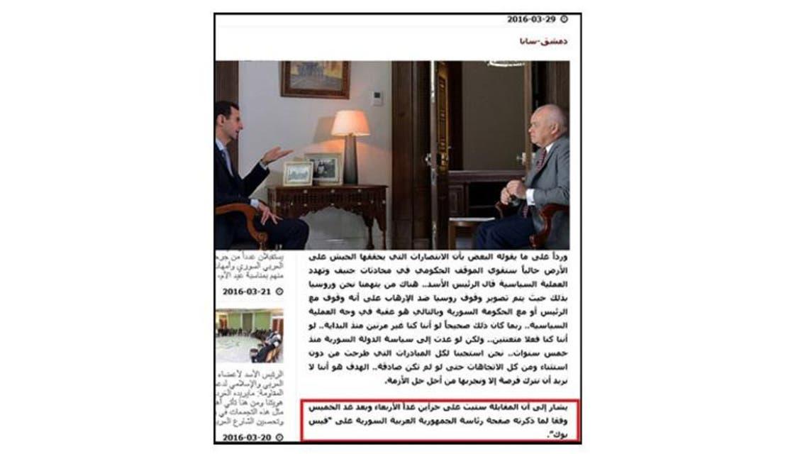 صفحة الأسد على فيسبوك مصْدراً لأخباره