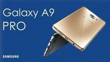 """رسمياً.. تعرف على Galaxy A9 Pro جديد """"سامسونغ"""""""