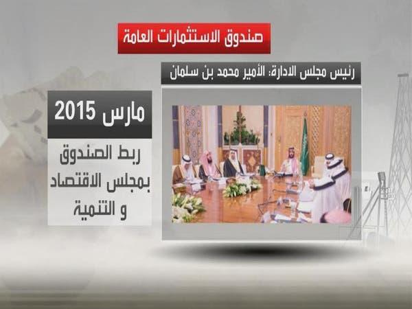 السعودية تطور صندوقها السيادي ليكون الأكبر بالعالم