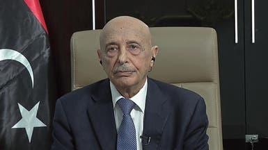 ليبيا.. البرلمان يرفض العقوبات الأوروبية ضد عقيلة صالح