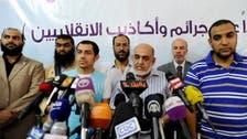مصر.. إخلاء سبيل قياديين في تحالف دعم الإخوان