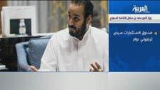 السعودية تتجه لبناء أكبر صندوق سيادي استثماري في العالم